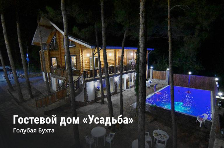 Гостевой дом «Усадьба»   Голубая Бухта
