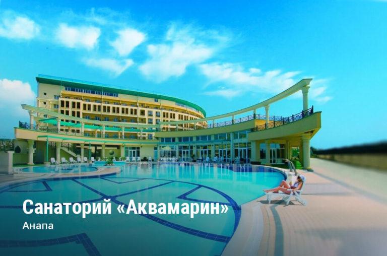 Санаторий «Аквамарин»   Анапа