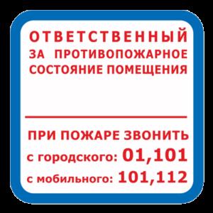 Знак - Ответственный за противопожарное состояние помещения F16
